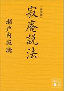 【期間限定価格】新装版 寂庵説法(講談社文庫)