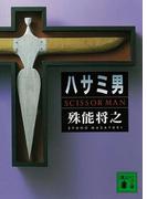 【期間限定価格】ハサミ男