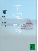 【期間限定価格】十字架(講談社文庫)