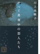 【期間限定価格】すべて真夜中の恋人たち(講談社文庫)