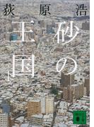 【期間限定価格】砂の王国(下)(講談社文庫)