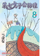 【期間限定価格】第七女子会彷徨(8)(RYU COMICS)