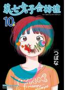 【期間限定価格】第七女子会彷徨(10)【特典ペーパー付き】(RYU COMICS)