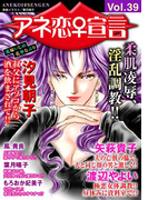 アネ恋♀宣言 Vol.39(アネ恋♀宣言)