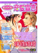 モバイル恋愛宣言 Vol.44(恋愛宣言 )