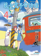 【期間限定価格】第七女子会彷徨(4)(RYU COMICS)
