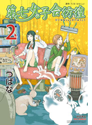 【期間限定価格】第七女子会彷徨(2)(RYU COMICS)