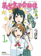 【期間限定価格】第七女子会彷徨(1)(RYU COMICS)
