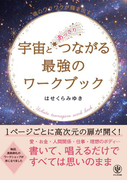 宇宙とあっさりつながる最強のワークブック【CD・付録無し版】