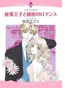 放蕩王子と秘密のロマンス(ハーモニィコミックス)