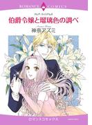 伯爵令嬢と瑠璃色の調べ(ハーモニィコミックス)