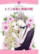 レイン侯爵と薔薇の館(ハーモニィコミックス)