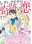 レディ・アイナの奇跡の恋(ハーモニィコミックス)