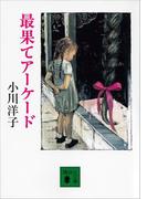 【期間限定価格】最果てアーケード(講談社文庫)