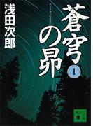 【期間限定価格】蒼穹の昴(1)