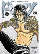 ドンケツ (20)(YKコミックス)