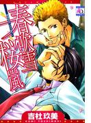 春吹雪 桜嵐(アクアコミックス)