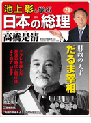 池上彰と学ぶ日本の総理 第21号 高橋是清(小学館ウィークリーブック)