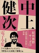 中上健次 電子全集13『紀州熊野サーガ5 虚構空間の更新と移動』(中上健次 電子全集)