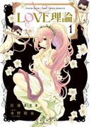 ≪期間限定 20%OFF≫【セット商品】LOVE理論 1-5巻セット(アクションコミックス)