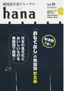 hana 韓国語学習ジャーナル Vol.19 特集|「おもてなし」の韓国語飲食編