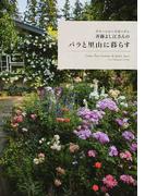グリーンローズガーデン斉藤よし江さんのバラと里山に暮らす