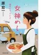 女神めし (祥伝社文庫 佳代のキッチン)(祥伝社文庫)
