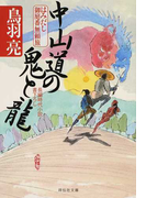 中山道の鬼と龍 長編時代小説書下ろし