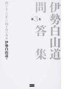 伊勢白山道問答集 第3巻 神さまとの正しい向き合い方編