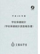 学校保健統計 学校保健統計調査報告書 平成28年度 (政府統計)