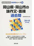 岡山県・岡山市の論作文・面接過去問 2018年度版
