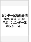センター試験過去問研究 国語 2018年版
