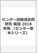 センター試験過去問研究 国語 2018年版 (センター赤本シリーズ)
