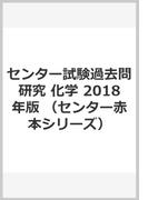 センター試験過去問研究 化学 2018年版 (センター赤本シリーズ)