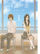 【期間限定無料】14歳の恋(1)(楽園)