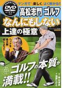 高松志門ゴルフなんにもしない上達の極意 (にちぶんMOOK)