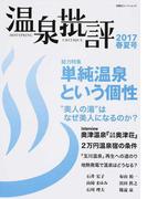 温泉批評 2017春夏号 総力特集単純温泉という個性