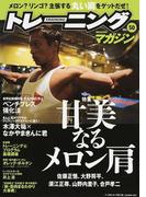 トレーニングマガジン Vol.50 特集甘美なるメロン肩 (B.B.MOOK)(B.B.MOOK)