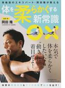 体を柔らかくする新常識 骨格筋のエキスパート・岡田隆が教える