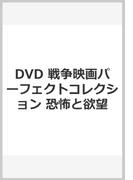 DVD 戦争映画パーフェクトコレクション 恐怖と欲望