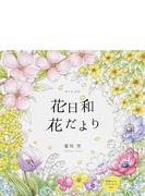 花日和花だより ぬりえBook