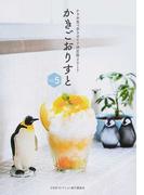 かきごおりすと Vol.5 かき氷食べ歩きガイド決定版2017