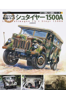 ポルシェの軍用トラック シュタイヤー1500A