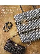 光沢&マットコードでつくるおとなのバッグとアクセサリー