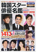 韓国スター俳優名鑑 保存版 2017−2018 最新データ1413人分を掲載