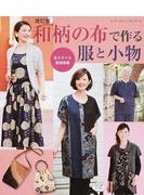 和柄の布で作る服と小物 全スタイル製図掲載 改訂版