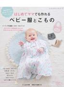はじめてママでも作れるベビー服とこもの 新生児から80cmサイズのベビーに!!