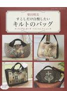 柴田明美すこしだけ自慢したいキルトのバッグ バッグ&ポーチベストセレクション