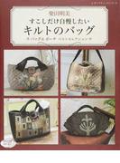柴田明美すこしだけ自慢したいキルトのバッグ バッグ&ポーチベストセレクション (レディブティックシリーズ)(レディブティックシリーズ)
