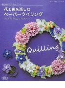なかたにもとこの花と色を楽しむペーパークイリング (レディブティックシリーズ)(レディブティックシリーズ)